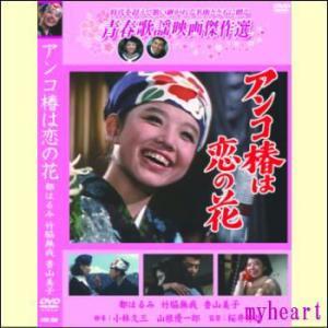 都はるみ「アンコ椿は恋の花」「馬鹿っちょ出船」「北の宿から」(DVD3巻セット)(DVD) myheart-y