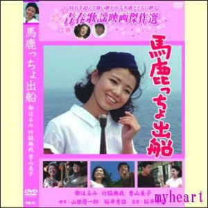 都はるみ「アンコ椿は恋の花」「馬鹿っちょ出船」「北の宿から」(DVD3巻セット)(DVD) myheart-y 02