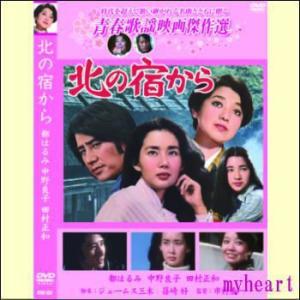 都はるみ「アンコ椿は恋の花」「馬鹿っちょ出船」「北の宿から」(DVD3巻セット)(DVD) myheart-y 03