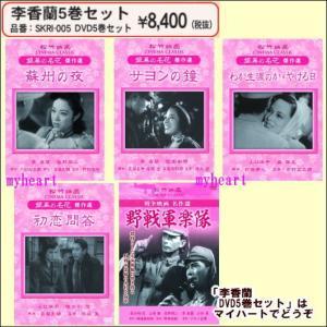 李香蘭 DVD5巻セット(DVD)|myheart-y