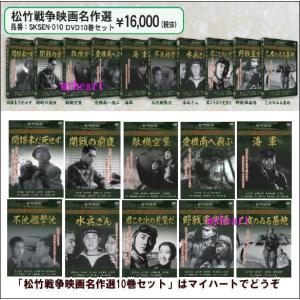 松竹戦争映画名作選 DVD10巻セット(DVD)|myheart-y