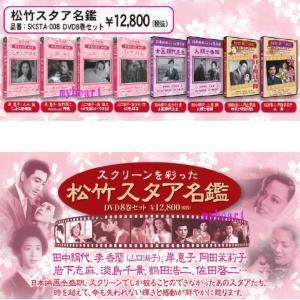 松竹スタア名鑑 DVD8巻セット(DVD)|myheart-y