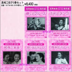 高峰三枝子 DVD5巻セット(DVD)|myheart-y