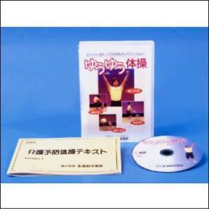 かんたん筋トレで日常動作がラクになる!ゆうゆう体操(DVD)