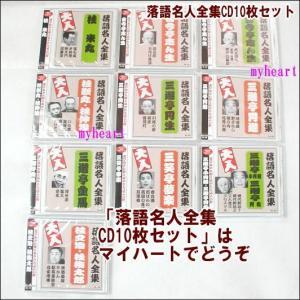 落語名人全集 CD10枚セット(CD) SL-01-10 myheart-y