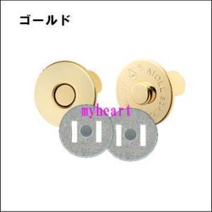 マグネットホック ゴールド(18mm)4個セット(1個あたり150円)(材料) myheart-y
