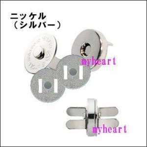 マグネットホック ニッケル(シルバー)(18mm)4個セット(1個あたり150円)(材料) myheart-y