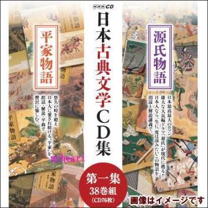 日本古典文学CD集 第一集(CD) SOSC-0443|myheart-y