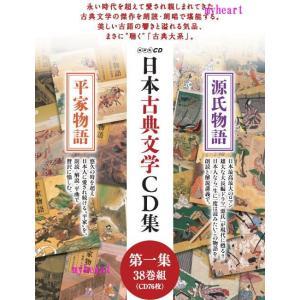 日本古典文学CD集 第一集(CD) SOSC-0443|myheart-y|02