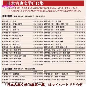 日本古典文学CD集 第一集(CD) SOSC-0443|myheart-y|03