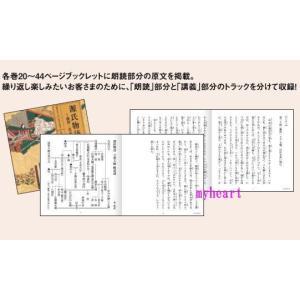 日本古典文学CD集 第一集(CD) SOSC-0443|myheart-y|04