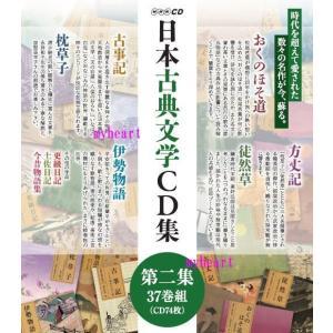 日本古典文学CD集 第二集(CD) SOSC-0444|myheart-y|02