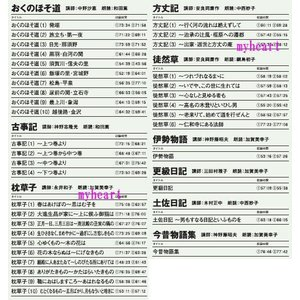 日本古典文学CD集 第二集(CD) SOSC-0444|myheart-y|03