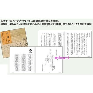 日本古典文学CD集 第二集(CD) SOSC-0444|myheart-y|04