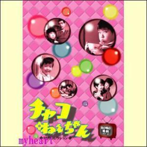 チャコねえちゃんDVDコレクション DVD-BOX(DVD3枚組)(DVD)|myheart-y