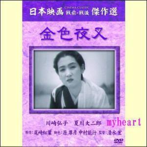 【宅配便配送】金色夜叉(DVD)|myheart-y