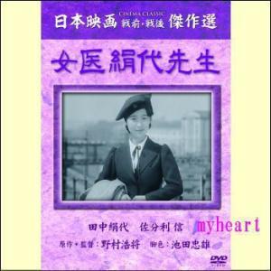 【宅配便配送】女医絹代先生(DVD)|myheart-y