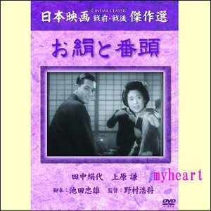 【宅配便配送】お絹と番頭(DVD)|myheart-y
