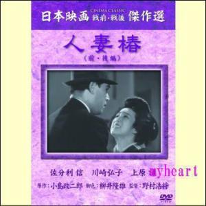 【宅配便配送】人妻椿(DVD)|myheart-y
