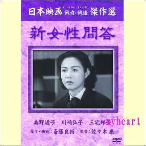 【宅配便配送】新女性問答(DVD)|myheart-y