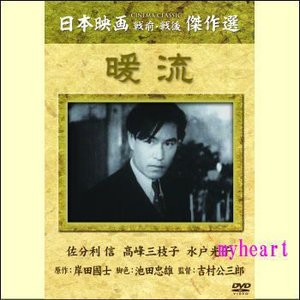 【宅配便配送】暖流(DVD)|myheart-y