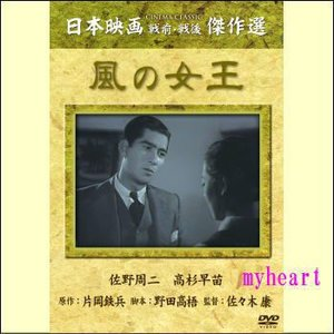 【宅配便配送】風の女王(DVD)|myheart-y