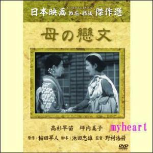【宅配便配送】母の戀文(DVD)|myheart-y