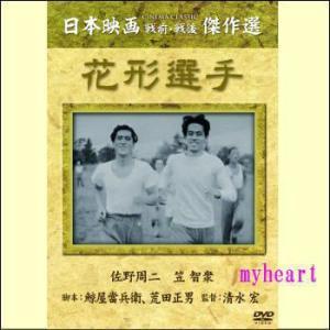 【宅配便配送】花形選手(DVD)|myheart-y