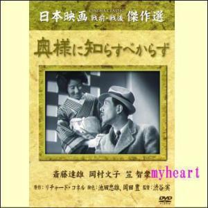 【宅配便配送】奥様に知らすべからず(DVD)|myheart-y