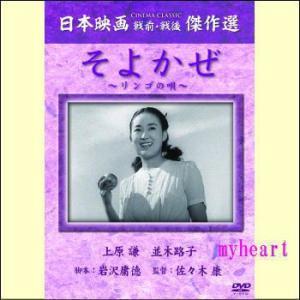 【宅配便配送】そよかぜ〜リンゴの唄〜(DVD)|myheart-y