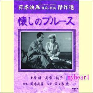 懐しのブルース(DVD)|myheart-y