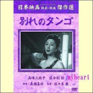 別れのタンゴ(DVD)|myheart-y