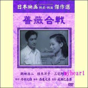 薔薇合戦(DVD)|myheart-y