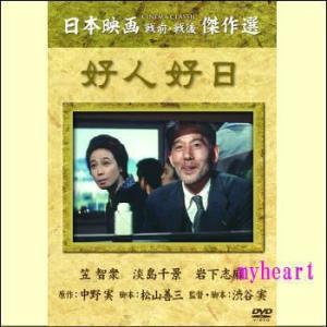 【宅配便配送】好人好日(DVD)|myheart-y