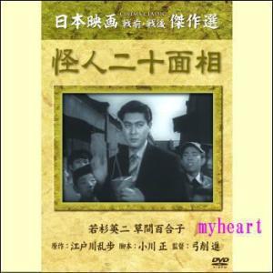 【宅配便配送】怪人二十面相(DVD)|myheart-y