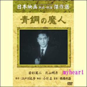 【宅配便配送】青銅の魔人(DVD)|myheart-y