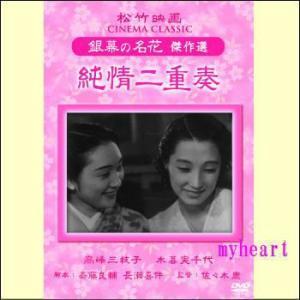 純情二重奏(DVD)