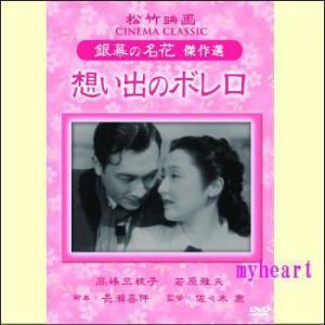 想い出のボレロ(DVD)|myheart-y