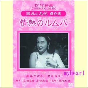 情熱のルムバ(DVD)|myheart-y