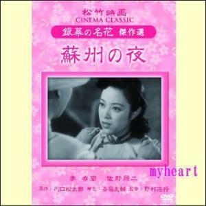 蘇州の夜(DVD)|myheart-y