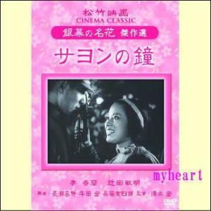 サヨンの鐘(DVD) myheart-y