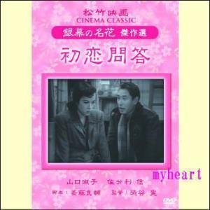 初恋問答(DVD)|myheart-y