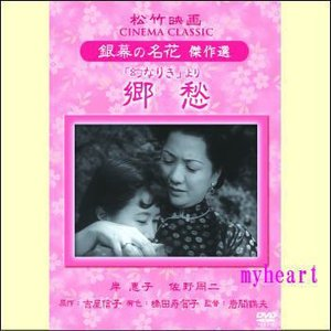 【宅配便配送】「幻なりき」より 郷愁(DVD)|myheart-y