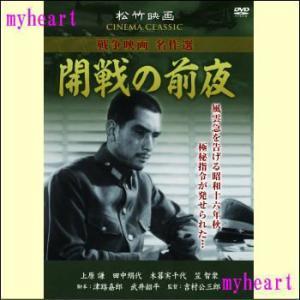 開戦の前夜(DVD)|myheart-y