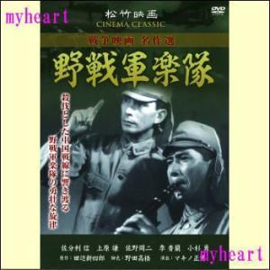 野戦軍楽隊(DVD)|myheart-y