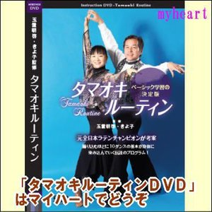 【宅配便配送】タマオキルーティン(DVD) TAMOOKI-01