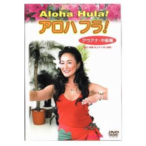 アロハフラ!アウアナ・中級編(DVD)