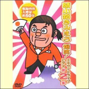 綾小路きみまろ 爆笑!エキサイトライブビデオ第2集(DVD) TEBE-32031 myheart-y