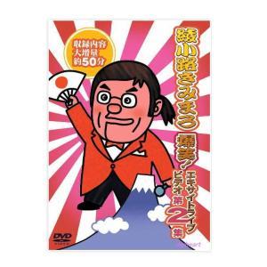 綾小路きみまろ 爆笑!エキサイトライブビデオ第2集(DVD) myheart-y