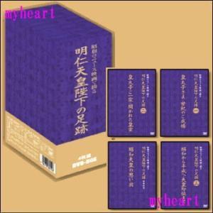昭和のニュース映画で綴る 明仁天皇陛下の足跡DVD-BOX(DVD)TEN-1001(AKBT-10...